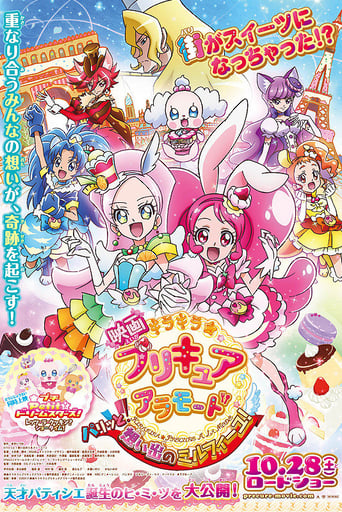 KiraKira☆PreCure à la Mode the Movie: Crisply! The Memory of Mille-feuille!