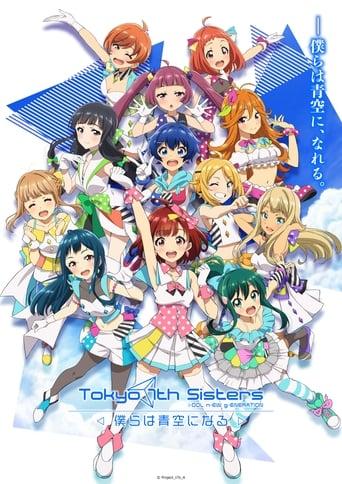 Tokyo 7th Sisters